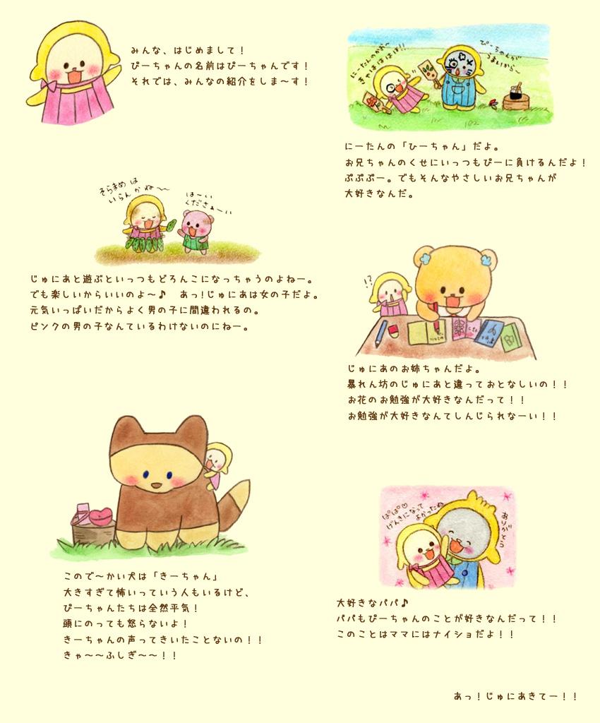 ぴーちゃんの紹介